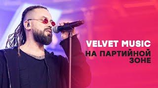 Партийная зона Velvet Music: Burito