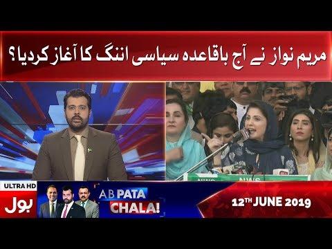 Ab Pata Chala – 12th June 2019