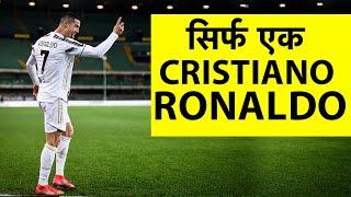 CRISTIANO RONALDO ने JUVENTUS से खेलते हुए बनाया अपना नया रिकॉर्ड | Sports Tak