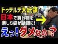 【海外の反応】衝撃!ドゥテルテ大統領が日本で買い物を楽しむ姿が話題に 海外「日本を楽しんで!」