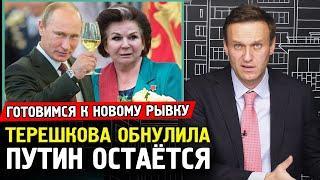 БАБА ВАЛЯ ОБНУЛИЛА ПУТИНА. ПУТИН ОСТАЕТСЯ НАВСЕГДА. Алексей Навальный