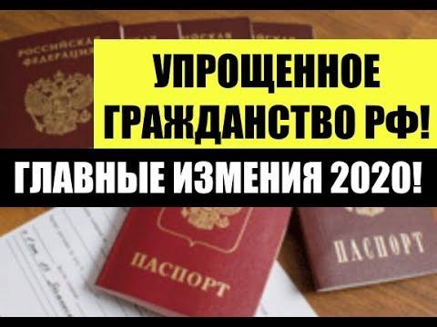 УПРОЩЕННОЕ ГРАЖДАНСТВО РФ. ГЛАВНЫЕ ИЗМЕНЕНИЯ 2020. Миграционный юрист. адвокат