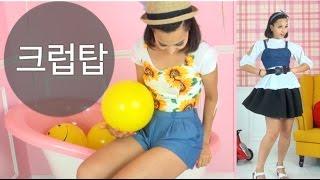 FAD: Korean Crop Top outfits 크롭탑