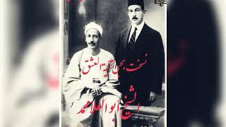 تحميل اغاني الشيخ أبو العلا محمد /نسخت بحبي آية العشق /علي الحساني MP3