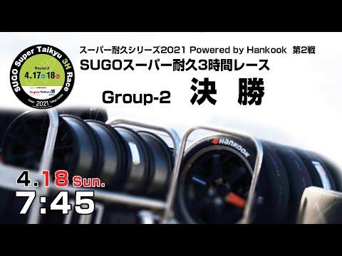 スーパー耐久2021 第2戦 SUGO 3時間耐久レース ライブ配信動画 Group2