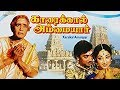 Watch Karaikkal Ammaiyar (1973) Movie Online Starring K.B.Sundrammbal , R.Muthuraman , Lakshmi and Sivakumar