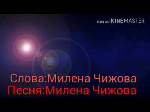 М - это Милена|Слова песни