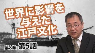 第08章 第05話 世界に影響を与えた江戸文化