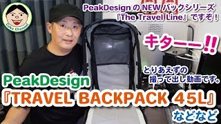 キターー!! PeakDesignのNewシリーズ『The Travel Line』!「TRAVEL BACKPACK 45L」「Camera Cube」などなど/#126