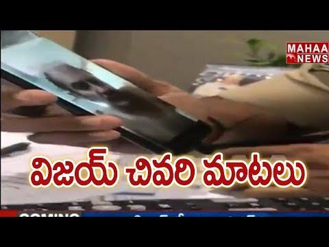 Comedian Vijay Sai last words before Suicide | Records Selfie Video | Mahaa News