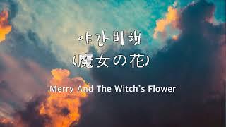 백예린 (Yerin Baek) - 야간비행 (魔女の花) piano cover 피아노 커버|(Merry And The Witch's Flower) |Our love is great