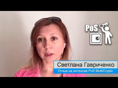 Отзыв Светлана Гавриченко на интенсив PoS MultiCrypto