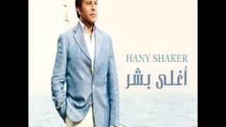 Hany Shaker...Yeqol Yehbeni | هاني شاكر...يقول يحبني