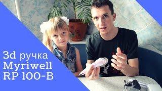 Распаковка: 3Д РУЧКА Myriwell RP 100-B для детей, 3d pen, рисуем пластиком