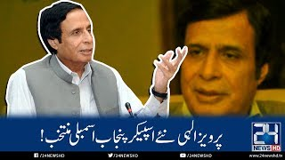 Ch Pervaiz Elahi Elected As New Speaker Punjab Assembly | 24 News HD
