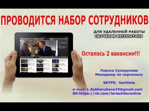 Удаленная работа дому казахстан как срочно найти удаленную работу на дому