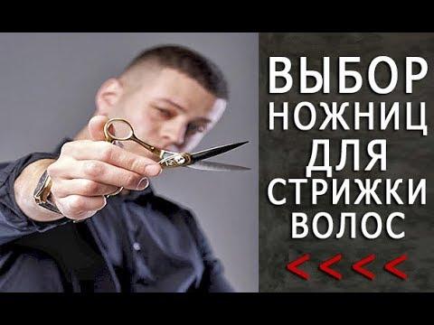 Как выбрать ножницы для стрижки волос   Арсен Декусар