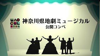 「神奈川県地劇ミュージカル」公開コンペ
