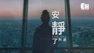 阿涵 - 安靜了(Cover:S.H.E)『沉默是我最後溫柔,是因為我太愛你。』【動態歌詞Lyrics】