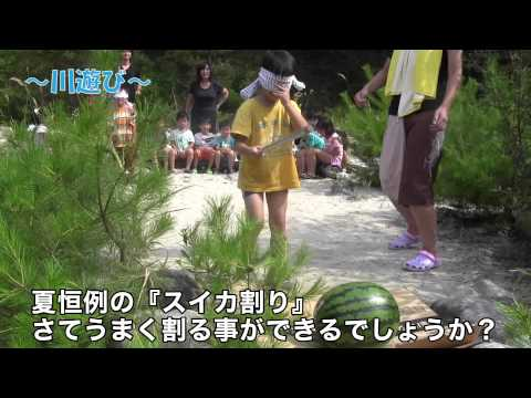 林間保育2014 【学校法人明泉幼稚園】