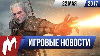 Игромания! Игровые новости, 22 мая (Ведьмак, Destiny 2, Life is Strange, Sega, GTA 5)