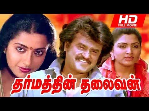 Dharmathin Thalaivan Full Movie HD   Rajinikanth   Prabhu   Suhasini Kushboo   Ilaiyaraaja