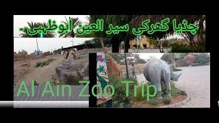 Al Ain Zoo  II Abu Dhabi II UAE II Complete Tour (A Day inside Zoo) #alainzoo #animal #uae