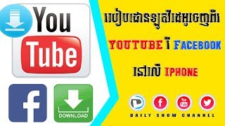 how to download videos from youtube to your iphone - TH-Clip