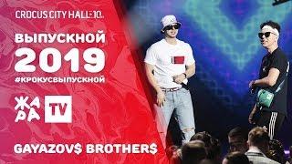 GAYAZOVS BROTHERS - ДО ВСТРЕЧИ НА ТАНЦПОЛЕ /// ВЫПУСКНОЙ В КРОКУСЕ 2019