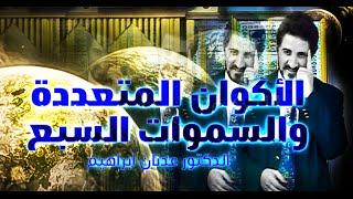 الأكوان المتعددة والسموات السبع l الدكتور عدنان ابراهيم