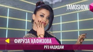 Фируза Хафизова - Руз надидам (Клипхои Точики 2018)