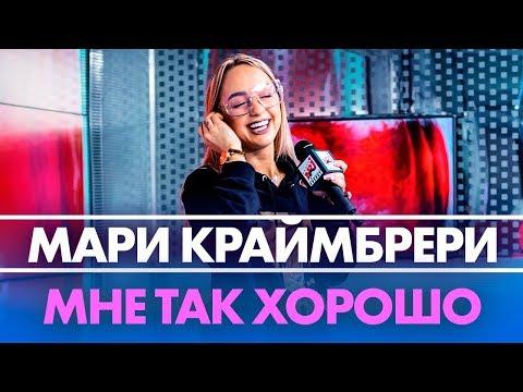 Мари Краймбрери - Мне Так Хорошо ( Live @ Радио ENERGY)