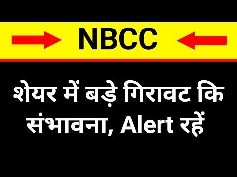 NBCC शेयर में बड़े गिरावट कि संभावना Alert रहें। NBCC share news today । NBCC share price Target