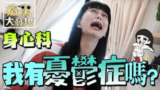什麼!台灣竟然將近xxx萬的人有憂鬱症?#癡驚大發現|白癡公主