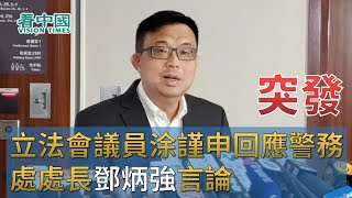 【突發】立法會議員涂謹申回應 警務處處長鄧炳強言論