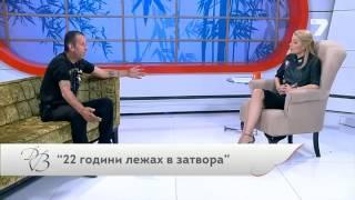 """""""22 години лежах в затвора"""" - Епизод 45 част 1  - Дневникът на Венета (15.06.2015)"""