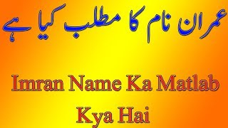 Imran عمران Name Meaning In Urdu and hindi Boys Name - Самые
