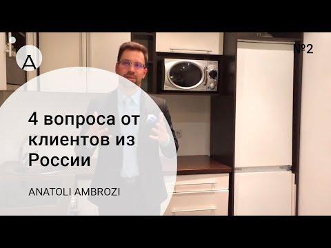 Минута недвижимости с Анатолием Амбрози: 4 популярных вопроса от клиентов из России.
