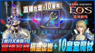 【EOS 靈境殺戮】棺月⭐直播在走+10要有【藍武誕生】  S5冰凍之湖 7/27 #에오스