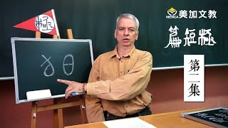美加文教「極短篇」系列教學影片 第二集 [ð] [θ]