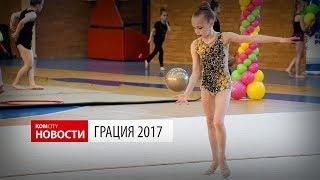 Komcity Новости — Грация 2017