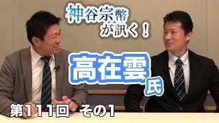 第110回② 藤井浩人氏:前美濃加茂市長、これからの思い