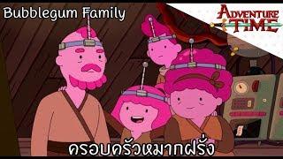 Bubblegum Family ครอบครัวหมากฝรั่ง - [ Adventure Time ]