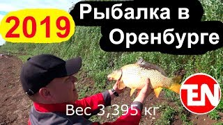 Рыбалка в ясном оренбургской области