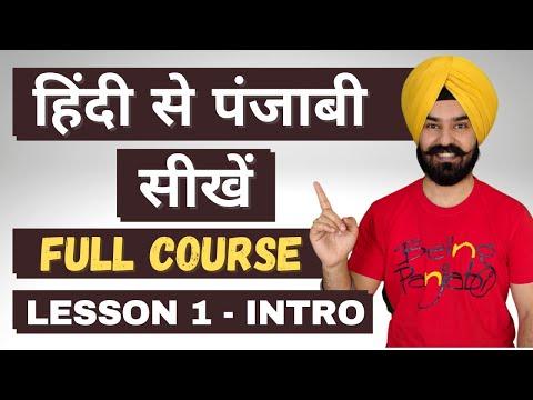 हिंदी से पंजाबी सीखें - Learn Punjabi Through Hindi Lesson1 -  Introduction