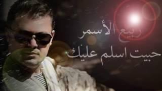 تحميل اغاني ربيع الاسمر | حبيت اسلم عليك | Rabih El Asmar MP3