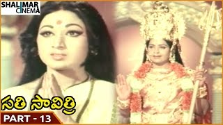 Sati Savitri Movie || Part 13/13 || NTR, Krishnamraju || Shalimarcinema
