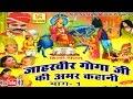 जाहरवीर गोगाजी की अमर कहानी भाग 1    Jaharveer Goga Ji Ki Amar Kahani Vol 1    Hindi Full Movies