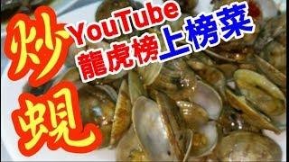 炒蜆🏆🏆🏆20( youtube龍虎榜)上榜菜🏅