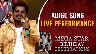 Adigo Song Live Performance | Megastar Chiranjeevi Birthday Celebrations 2019 | Pawan Kalyan